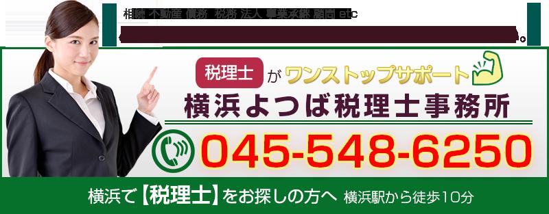 横浜の税理士 横浜よつば税理士事務所へのお問い合わせ