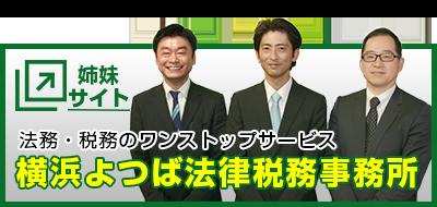 横浜の弁護士 横浜よつば法律税務事務所