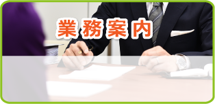 横浜の税理士 業務内容