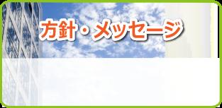 横浜の税理士 方針・メッセージ