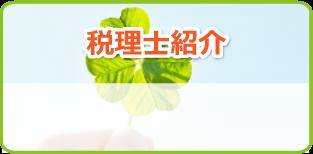 横浜の税理士を紹介